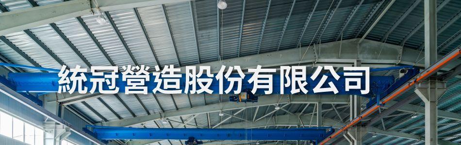 統冠營造股份有限公司,登記字號A04547000