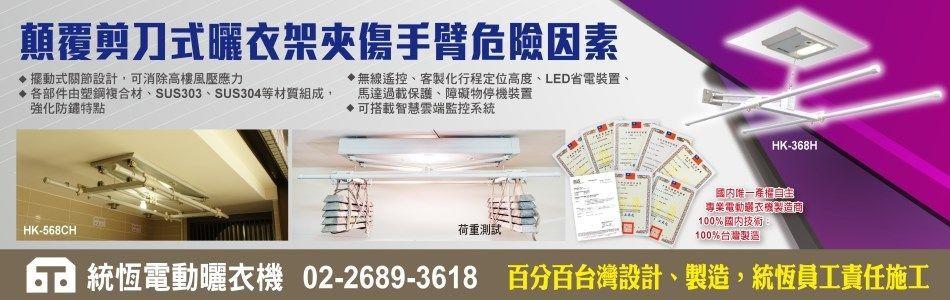 統恆專利產品介紹,No82247-統恆企業股份有限公司