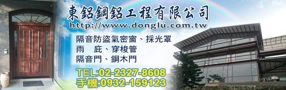 花蓮-隔音窗,No58329-東鋁鋼鋁工程有限公司