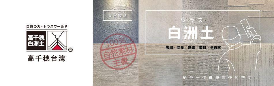 鴻泰國際企業有限公司,日本白洲土塗料連工帶料服務