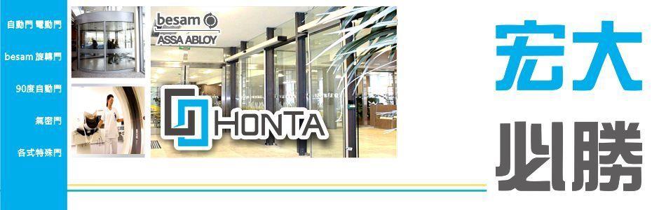 宏大電機工程有限公司 公司簡介:自動門,玻璃自動門,電動門,90度自動