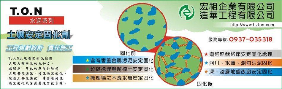 施工固化劑產品介紹,施工固化劑廠商,No68463-宏祖企業