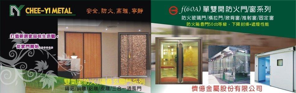 60A防火玻璃門,No66224-儕億金屬股份有限公司