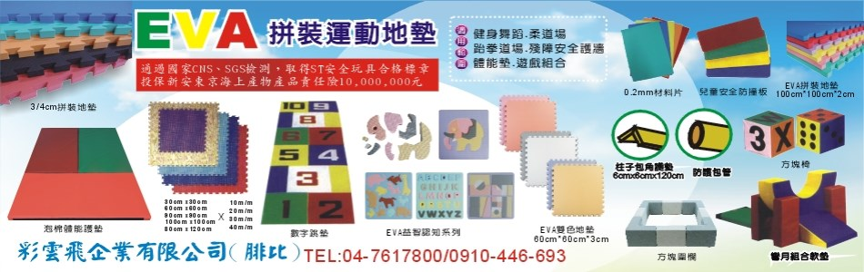 運動墊產品介紹,No16221-彩雲飛企業有限公司