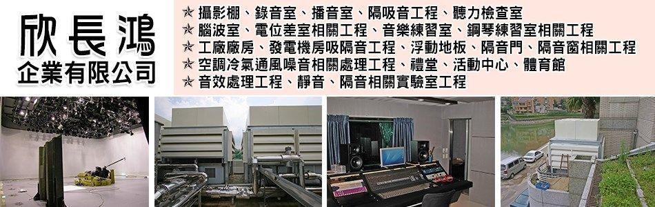 欣長鴻企業有限公司-隔音門,隔音窗,隔音牆板,浮動地板,活動式吸音布板