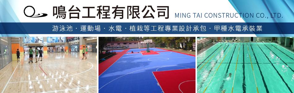 游泳館-1,No60593-鳴台工程有限公司