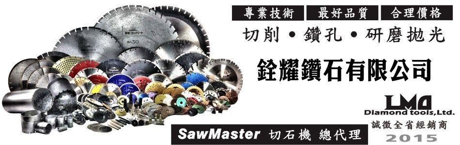 鋼筋混凝土鍊鋸機,切石機,石雕磨頭,電鑄磨切鋸片-銓耀貿易有限公司