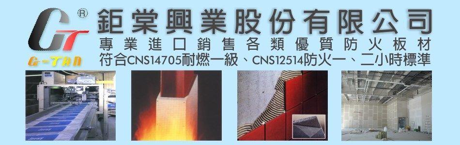 鉅棠興業股份有限公司,進口防火隔間板,防火延燒設備,符合CNS6532耐燃一級及CNS12514防火一小時標準防火板材,防火天花板,進口防火防潮強化纖維板,進口內外牆用混凝
