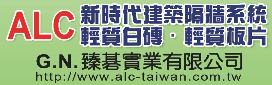 臻碁實業有限公司,ALC高壓蒸氣養護輕質氣泡混凝土磚,ALC樓板板片,ALC輕質白磚之材料買賣及工程設計,施工,ALC新時代建築隔牆系統,ALC輕質板片,外牆工程,圍籬工程
