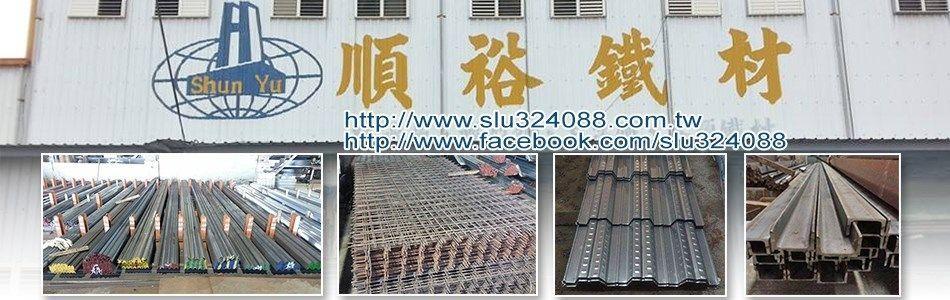 方型結構鋼產品介紹,方型結構鋼廠商,No70201-順裕鐵材