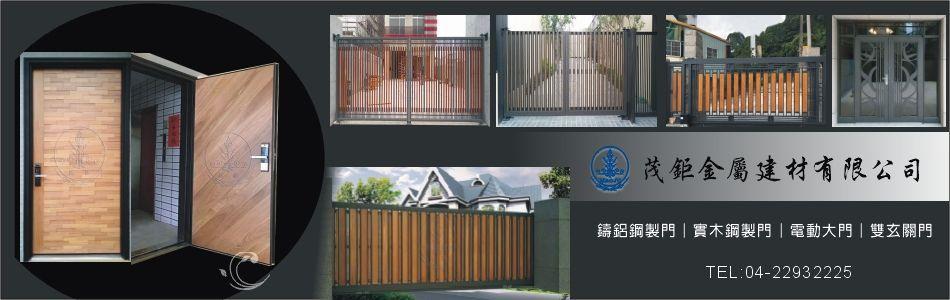 鑄鋁鋼製門,No69689-茂鉅金屬建材有限公司