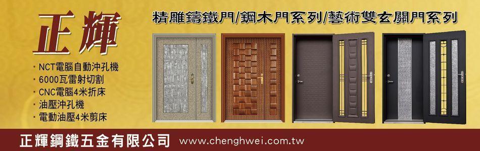 正輝鋼鐵五金有限公司-網站地圖,鑄鋁門板,鋼木門板,木紋鋼板,壓花鋼板