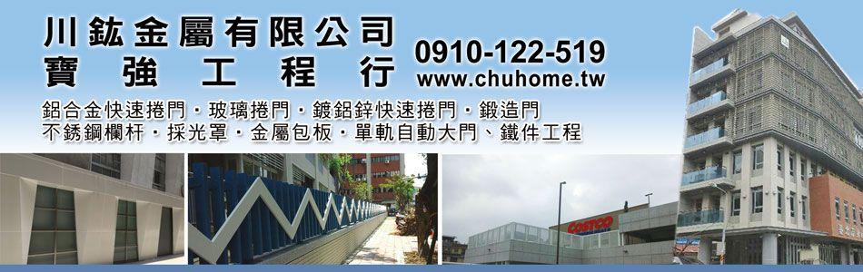基隆琉璃鋼瓦屋頂,No16228-川鈜金屬有限公司