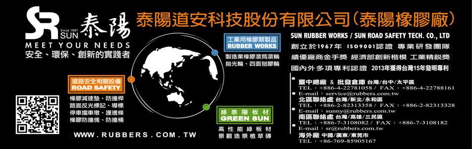 泰陽橡膠廠股份有限公司-網站地圖,工業用橡膠類製品,道路安全