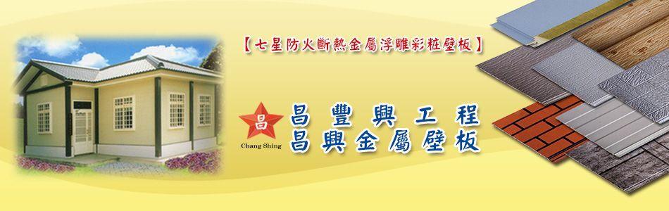 昌興金屬有限公司/昌豐興工程-電子型錄