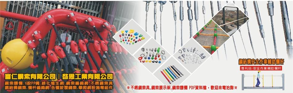 富仁鋼索有限公司-最新訊息 鋼索護欄,6股PP繩,綠化植生網