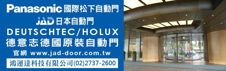 遠東香格里拉國際大飯店弧形門,No52052-鴻運達科技