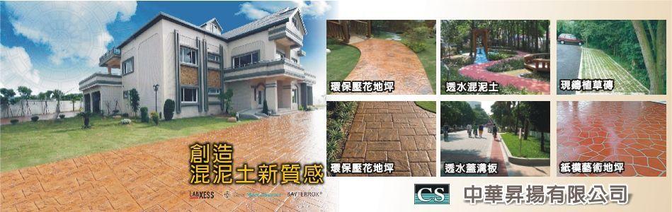透水蓋,仿木欄杆,透水混凝土,壓花地坪-中華昇揚有限公司