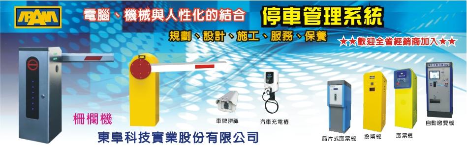 收費系統工程介紹,收費系統廠商,No65193-東阜科技實業
