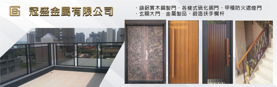 冠盛金屬有限公司-鑄鋁實木鋼製門,甲種防火門,硫化銅門