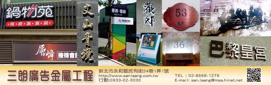 金屬意象招牌,No66037-三朗廣告工程有限公司