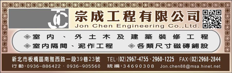 宗成工程有限公司,室內隔間,泥作工程,磁磚鋪設,室內外土木工程,建築裝修工程,各類尺寸磁磚鋪設