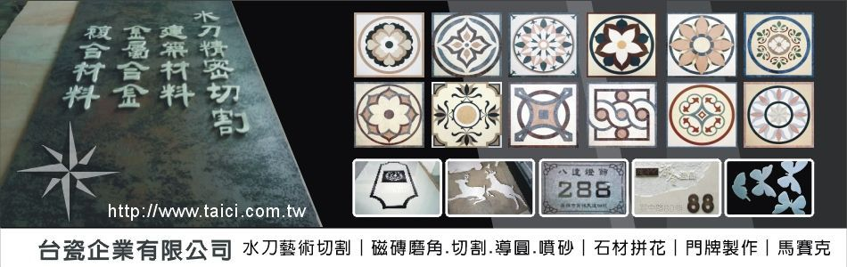 台瓷企業有限公司-最新訊息 水刀切割,水刀藝術切割,複合材料