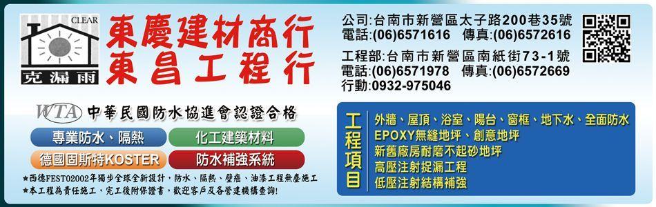 東昌防水企業公司-台南防水隔熱,抓漏,結構補強,環保拋光地坪,EPOXY地坪