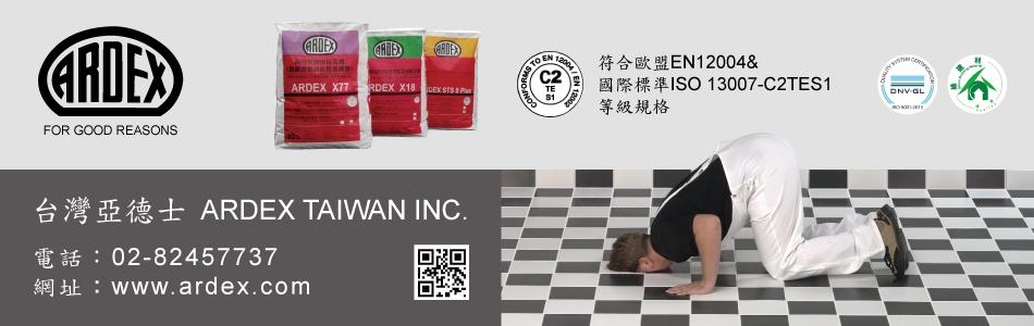 台灣亞德士股份有限公司