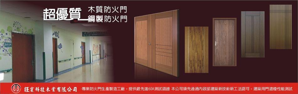 木製防火門工程介紹,木製防火門廠商,No78464-旺霆科技木業