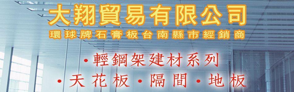 大翔貿易有限公司,環球牌石膏板,輕鋼架建材系列,天花板,隔間,地板,大翔貿易
