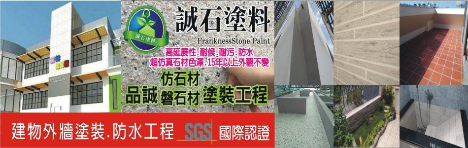 塗裝外牆仿石漆,No76697-品誠塗裝防水專業建材