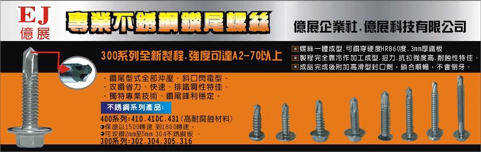 億展科技有限公司,不銹鋼鑽尾螺絲,螺絲300系列,螺絲302,螺絲304,螺絲305,螺絲316,螺絲400系列,螺絲410,鑽尾螺絲,一體成型螺絲,鑽尾型式全部沖壓,斜口