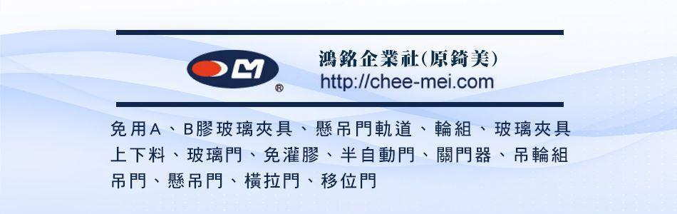 鴻銘企業社