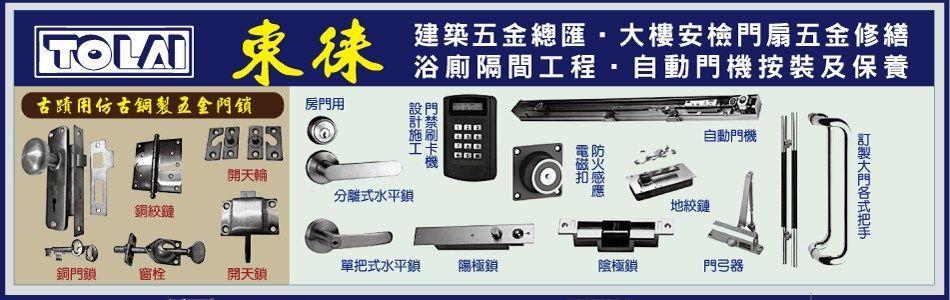自動門機產品介紹,自動門機廠商,No77449-東徠五金