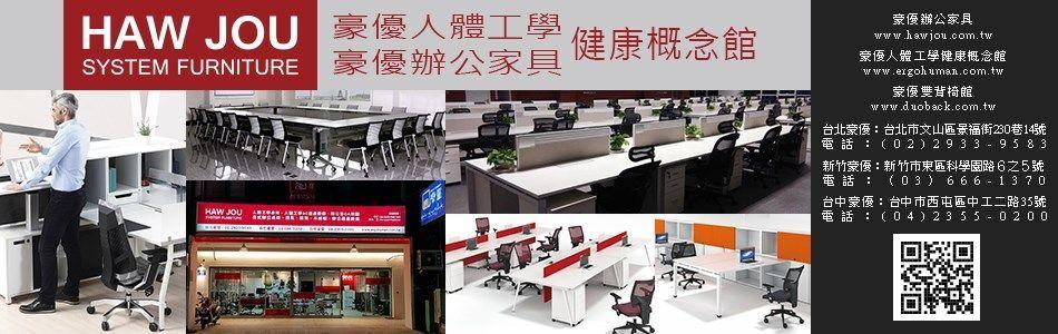 HAWJOU-IG20160831-10,No55932-豪優實業