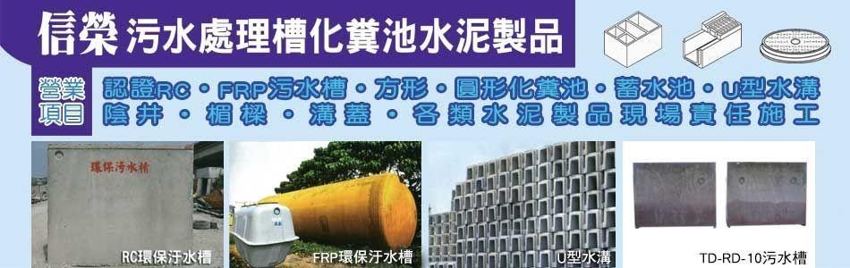 護欄產品介紹,No84431-信榮水泥製品公司