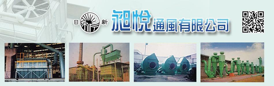 昶悅通風企業有限公司,送排風機,公害防治,高低壓風車集塵設備
