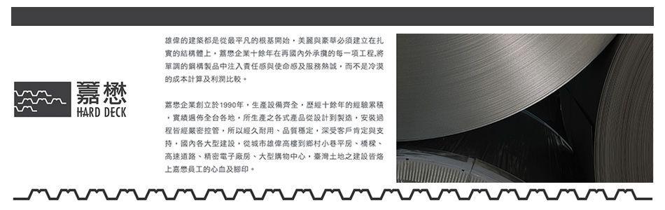 嘉懋企業有限公司,鋼承板工程詢價,報價,鋼承鈑工程承包