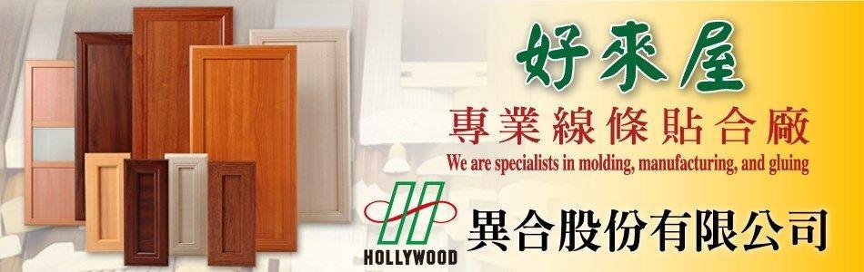 異合股份有限公司,線板,踢腳板,傢具飾條,門框飾條