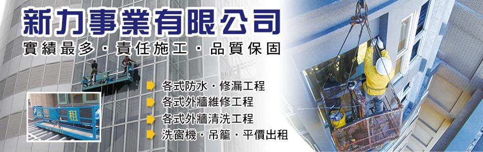 新力事業有限公司 公司簡介:洗窗機,吊籠出租,矽利康工程,矽利康,填縫