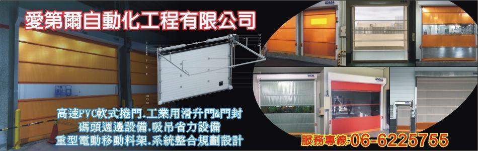 Dock system(碼頭設備門封&月台油壓昇降平台)產品介紹,No84746-愛第爾自動化工程