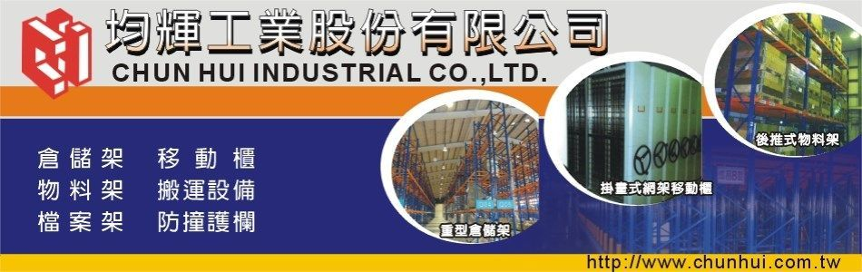中量型物料架產品(No60706)-均輝工業股份有限公司