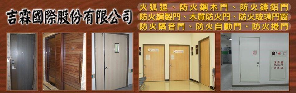 吉霖國際股份有限公司 公司簡介:防火門,防火鋼木門,防火鑄鋁