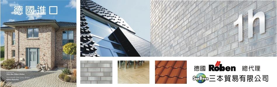 三本貿易有限公司-進口德國工業用磁磚,地磚,二丁掛,壁磚,進口磁磚