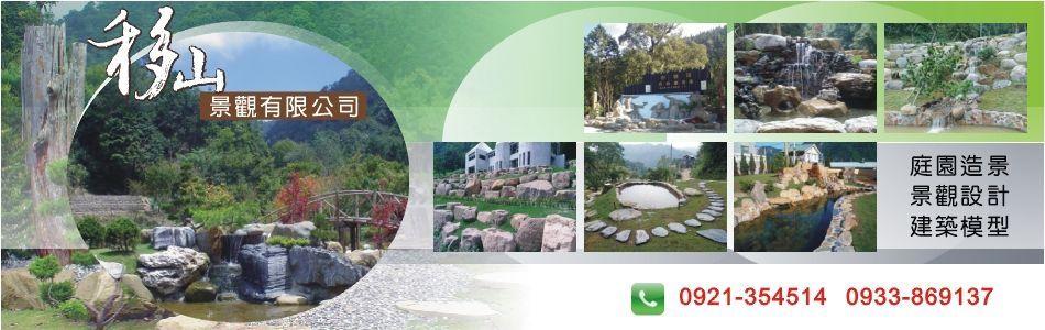 移山景觀有限公司,庭園造景,景觀設計,建築模型,庭園景觀工程,庭園規畫設計,景觀造景施工,庭園景觀維護製作,景觀瀑布造景,景觀生態野溪,園藝造景,步道造景,邊坡生態檔土牆,