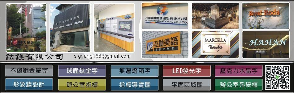 鈦鎂有限公司-聯絡我們 標誌製作,導視系統,部門指標,導覽指