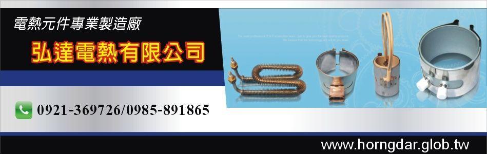 弘達電熱有限公司-電子型錄