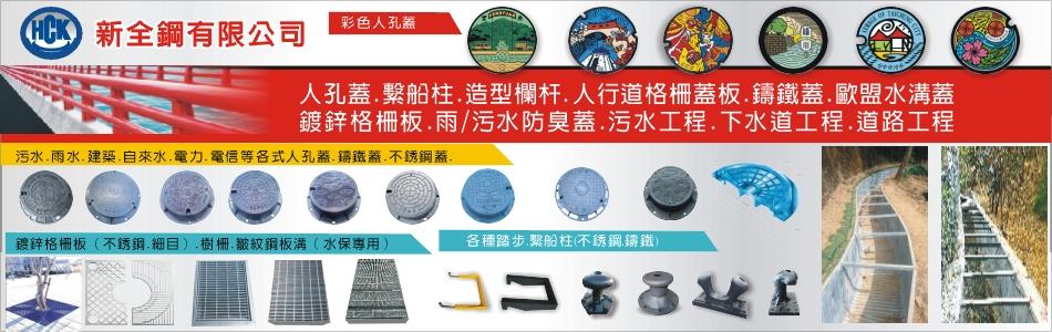 FRP溝蓋板產品介紹,No82917-新全鋼有限公司
