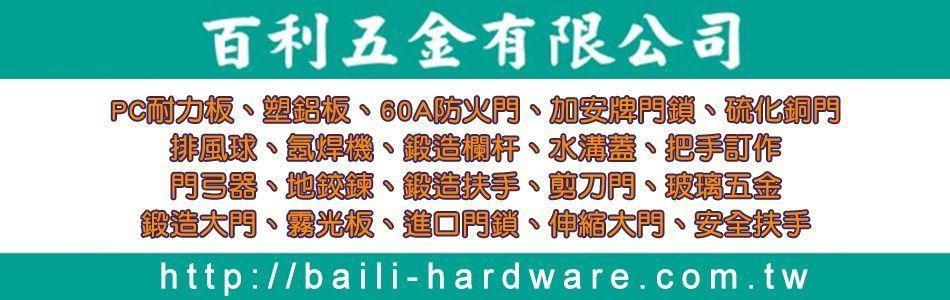 百利五金有限公司-產品型錄,頁碼:1